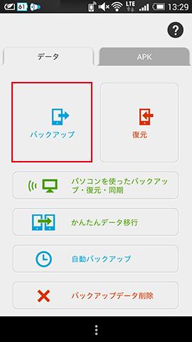 AndroidSDカードかクラウドストレージ(Dropboxなど)を選べます