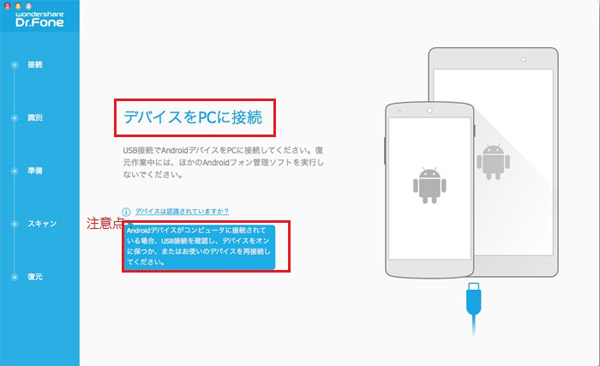 AndroidデバイスとDr.Fone for Android(Mac版)に接続