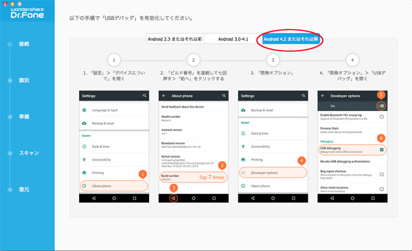 HTC J butterflyの「USBデバック」を有効にする