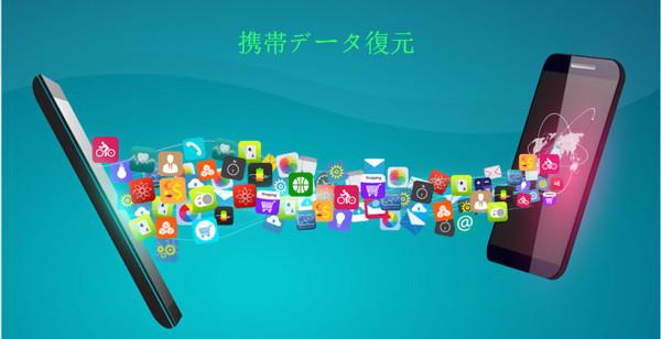 携帯データ復元