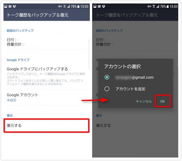Android LINE バックアップ&復元
