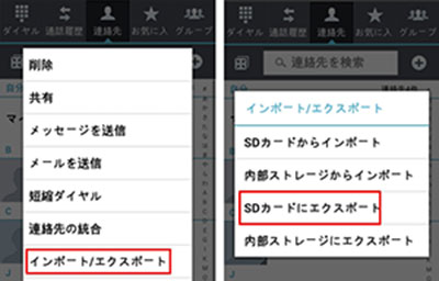 Androidスマホの電話帳・連絡先をバックアップ