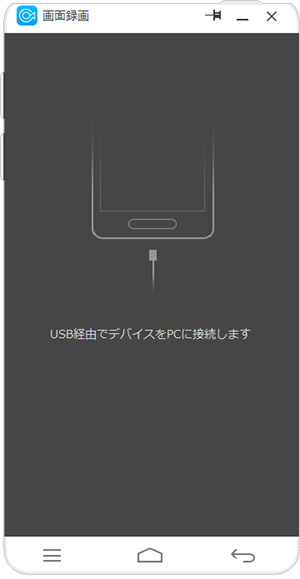 USBケーブル使って接続