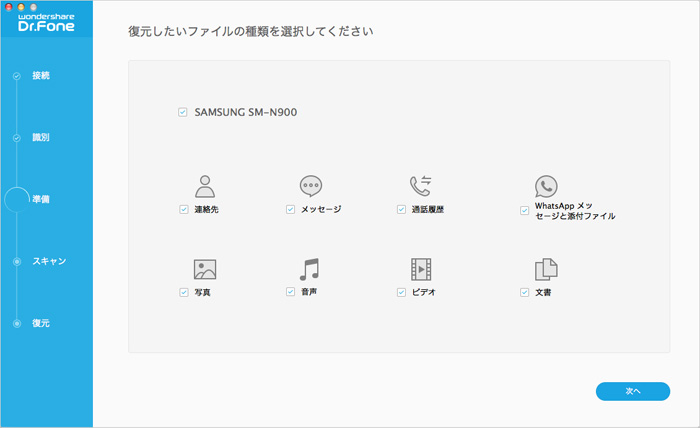 Xperiaデバイスのデータを分析します