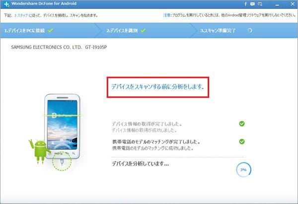HTCセンセーションデータをプレビューし、復元します