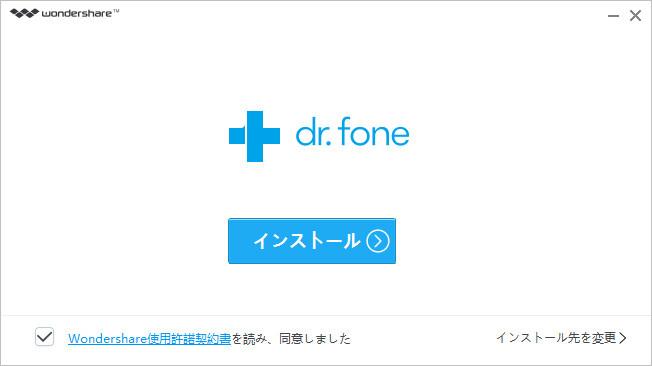 SDカードデータ復元ソフトをインストール