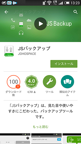 Android Google Playサイトからを起動