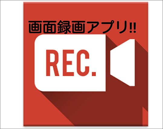 RECスクリーンレコーダー