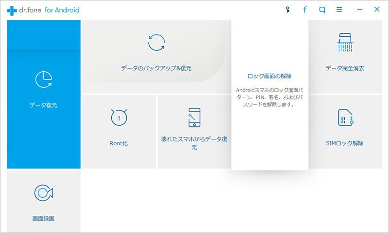 Androidロック画面の解除をクリック
