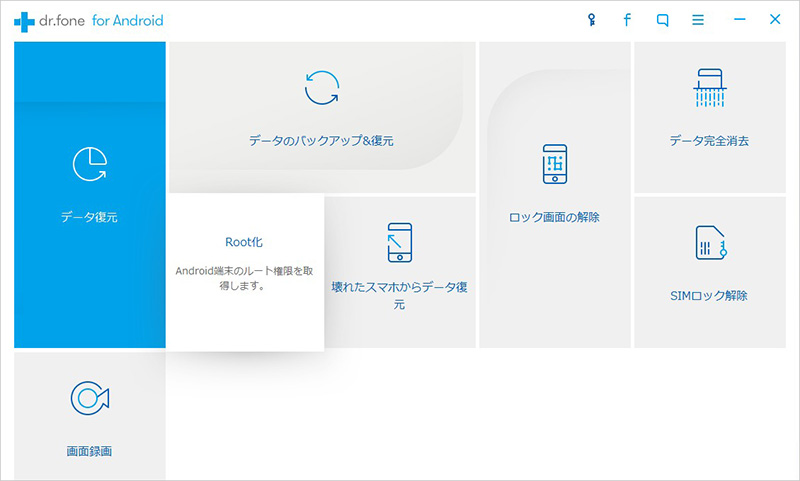 「Android root化」機能を選択