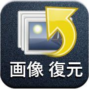 Google Playの「画像復元」アプリケーションで写真を復元
