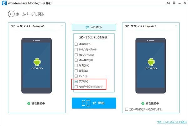 AndroidスマホのLINEアプリやデータを1-clickで移行する