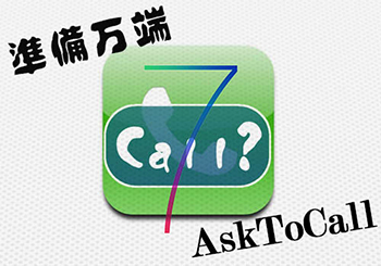 Ask To Call