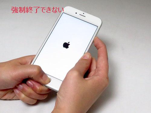 iPhone強制終了できない
