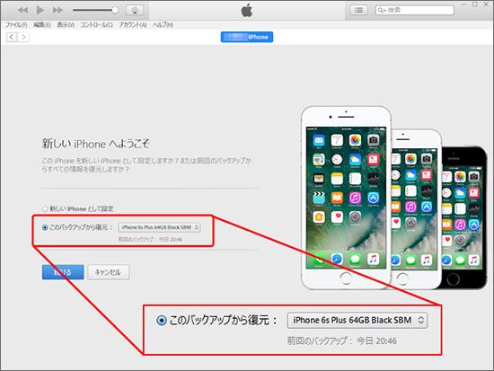 iTunesで紛失したiPhoneのデータを移行
