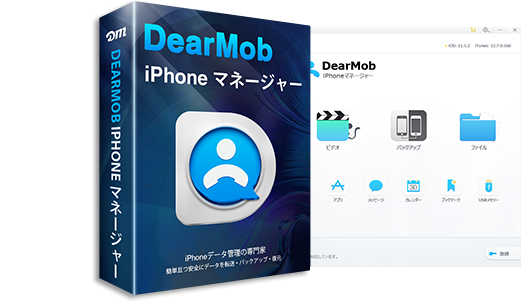 dearmob-iphone-1