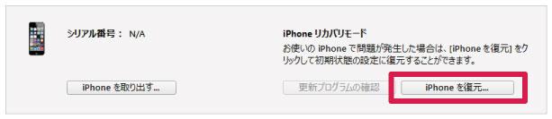 iOS10.3からiOS10.2にダウングレード