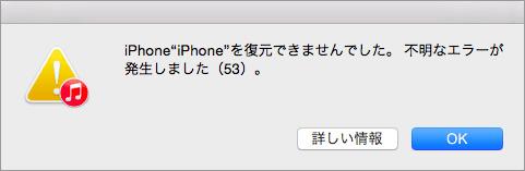 error_53