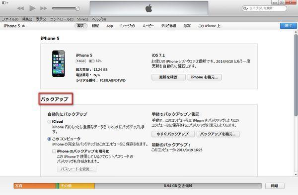 iPhone6s バックアップ