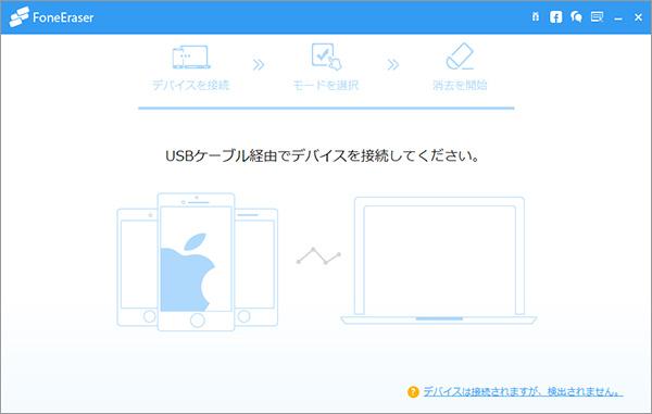 Fone Eraser-iPhoneデータ削除