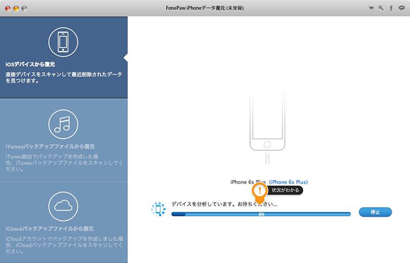 FonePaw iPhoneデータ復元