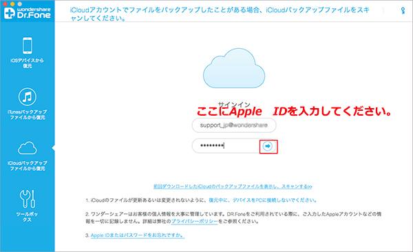 iCloudアカウントにログインします