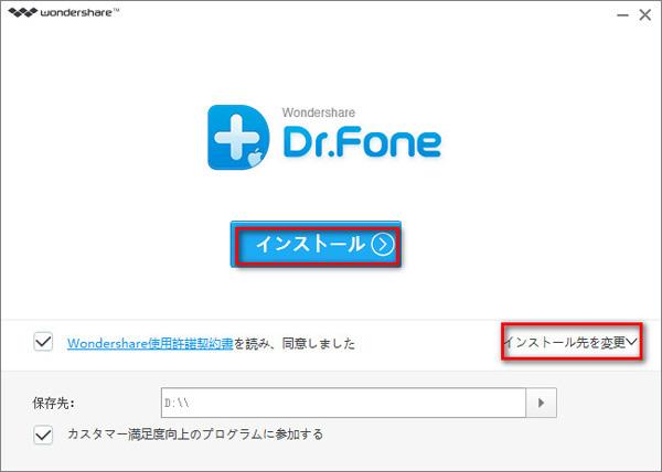 ライブフォト復元ソフトをインストール