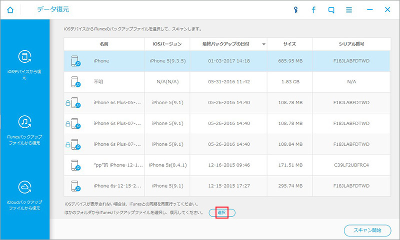 「iTunesバックアップファイルから復元」を選択