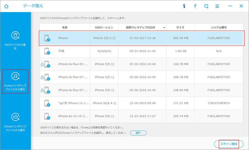 iPhone6動画復元