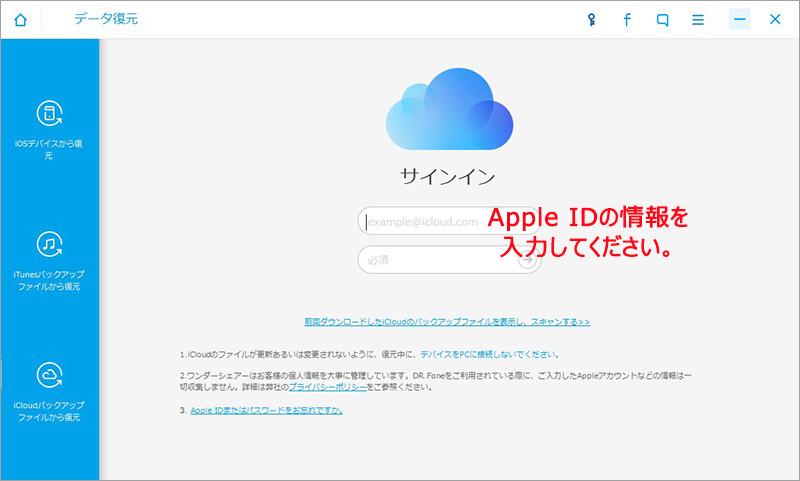 『iCloudバックアップファイルから復元』をクリック