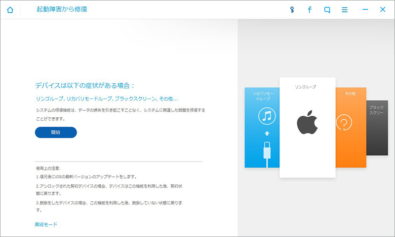 iPhone 脱獄 失敗