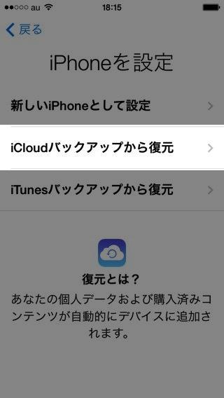 iPhoneから直接iCloudから復元する