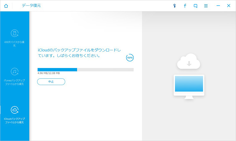 iCloudバックアップファイルから復元