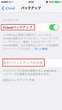 iCloudでiPhoneをバックアップ