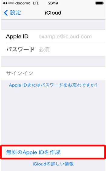 無料のapple idを作成