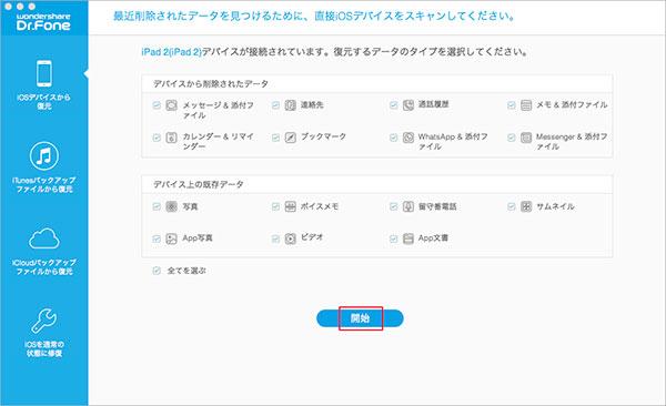 iPadの本体からデータを復元可能