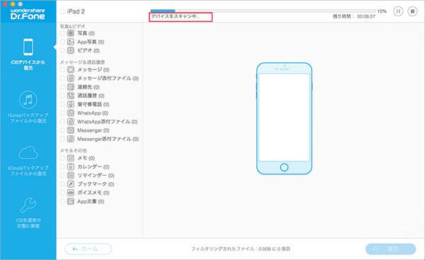iOSデバイスから復元