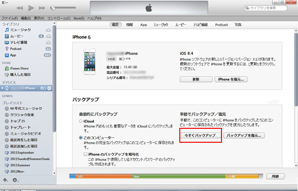 iTunesでiPhoneをバックアップ