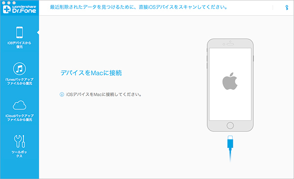 デバイスをMacに接続