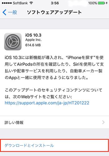 iOS10.3にOTAアップデート