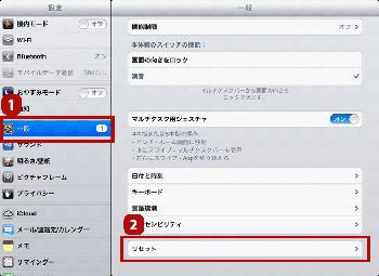 iPadデータをリセット