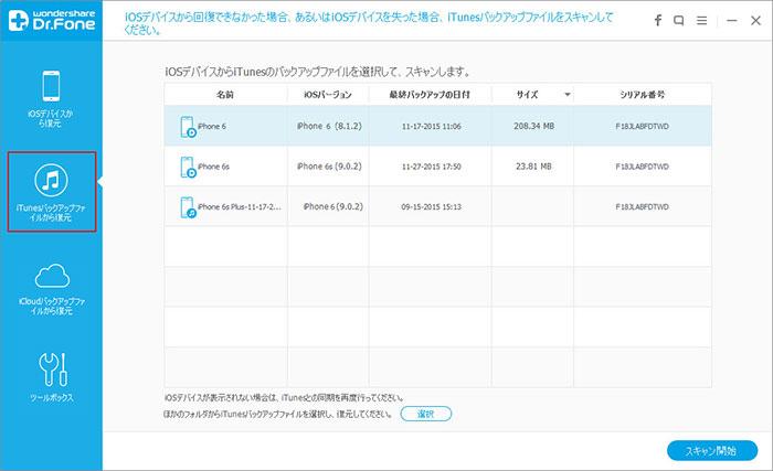 iPod touchをiPodデータ復元ソフトに接続する