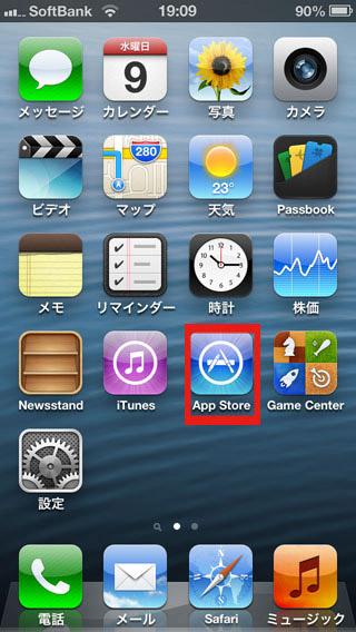Apple Storeをタップ