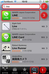 LINEアプリをインストール