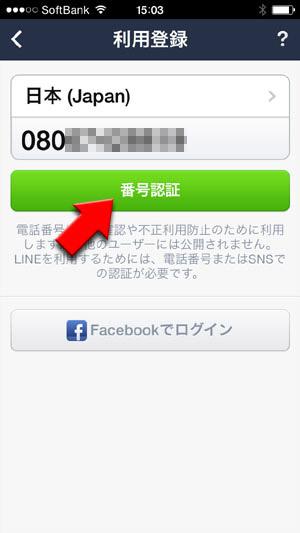 LINEを初期登録