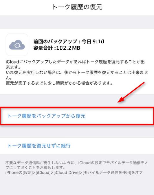 iOS LINE バックアップ&復元