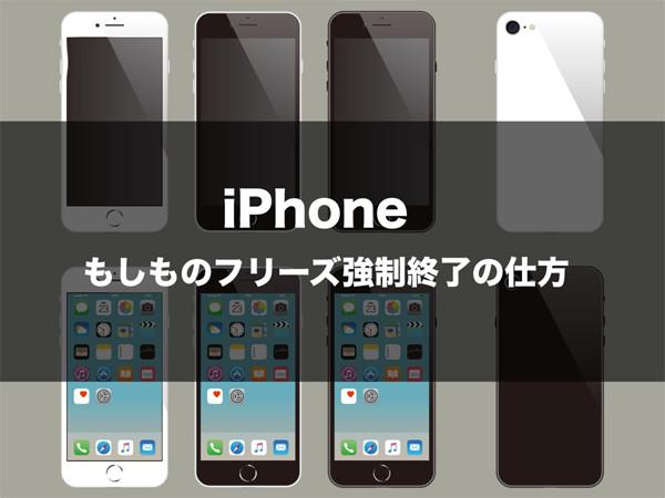 iPhone強制終了仕方