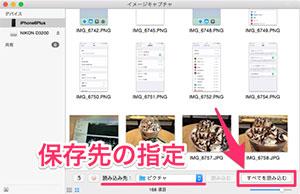 アプリでiPhoneの写真をMacに取り込み
