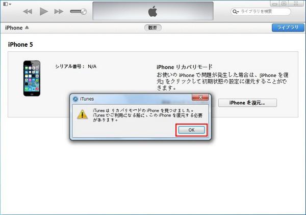 iPhone6復元
