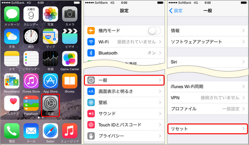 iPhoneをリセットする方法